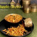 Leelo Chevdo - Vadodara Special